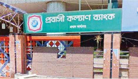 Probashi Kallyan Bank fails to lend a hand to expats